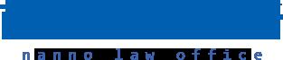 南野法律事務所