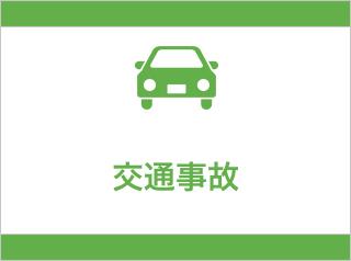 交通事故被害者のための法律相談所