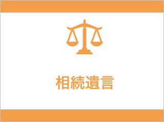弁護士による相続・遺言相談所(西宮・芦屋)