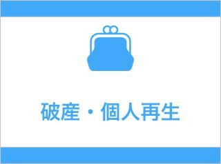 弁護士による破産・個人再生相談所(西宮・芦屋)